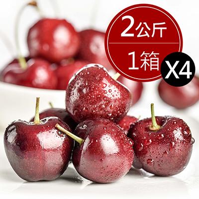 西北華盛頓9.5ROW櫻桃(2公斤)*4箱