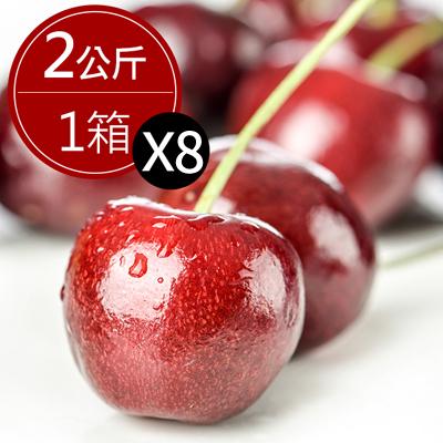 西北華盛頓9.5ROW櫻桃(2公斤)*6箱
