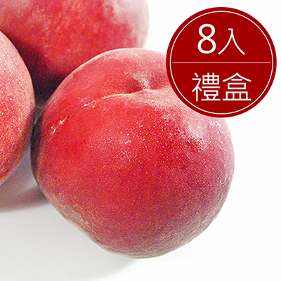 美國空運加州陽光水蜜桃(8入禮盒裝)