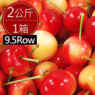 西北空運頂級皇后白櫻桃(9.5Row禮盒2公斤)