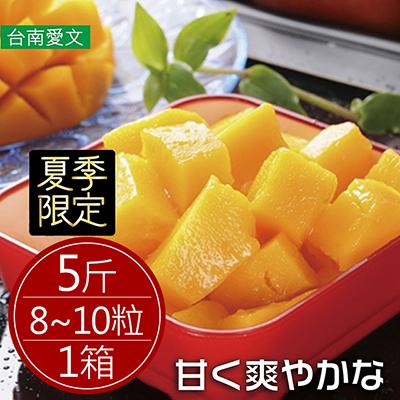 香甜多汁台南愛文芒果5斤(8~10粒)/箱
