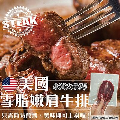美國雪脂嫩肩牛排(100g±10%/片)