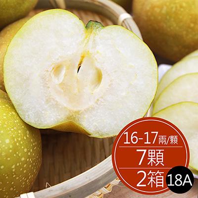 苗栗新興水梨18A(17兩±5%*7顆/箱)*2箱