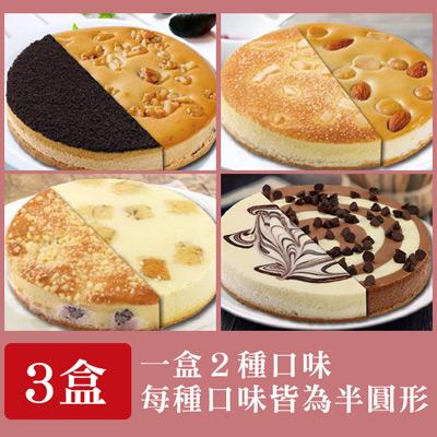 雙拼重乳酪蛋糕3盒(組合可任選)