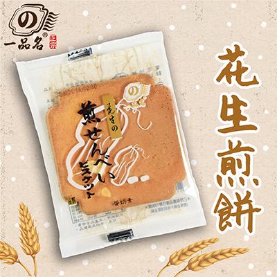 花生煎餅(200g±3%/袋)