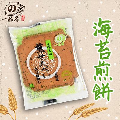 海苔煎餅(200g±3%/袋)