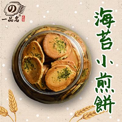 海苔小煎餅(300g±4.5%/罐)