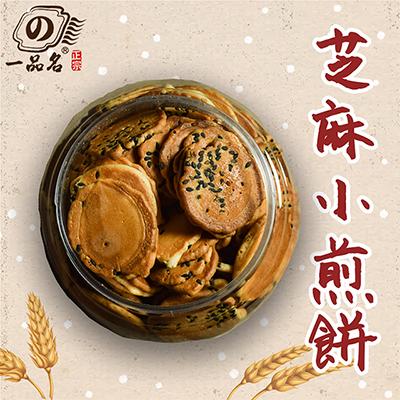 芝麻小煎餅(300g±4.5%/罐)
