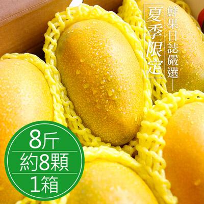 芒果界LV 夏雪芒果(8台斤精美禮盒裝)