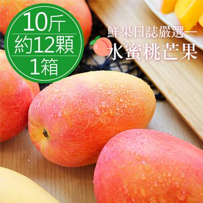 水蜜桃芒果(10台斤精美禮盒裝)