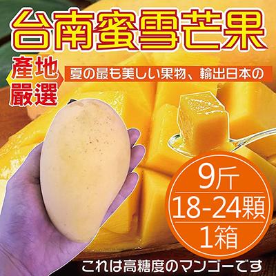台南蜜雪芒果(9斤(18-24入)/箱)