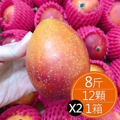 台灣之光香甜巨無霸芒果8斤(12顆)*2箱