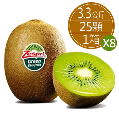 紐西蘭綠色奇異果(25顆)*8箱