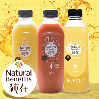 冷壓鮮榨蔬果汁禮盒(960ml*3入/盒)