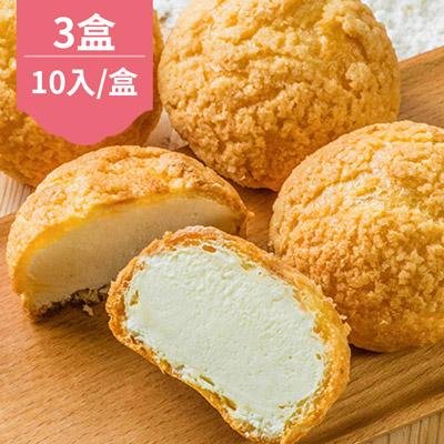 媒體新寵-冰心泡芙禮盒(10入/盒)*3盒