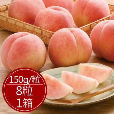 梨山水蜜桃(上海蜜)(150g*8顆/箱)
