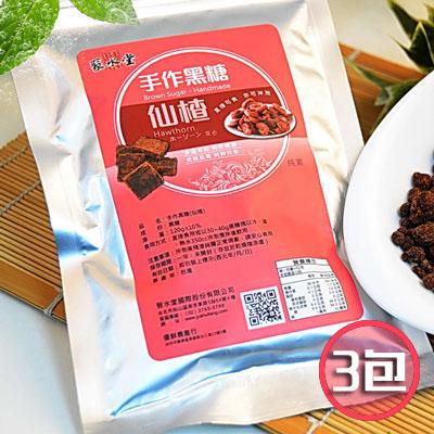 手作黑糖隨身包-仙楂(120g±10%*3包/組)