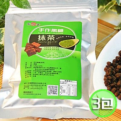 手作黑糖隨身包-抹茶(120g±10%*3包/組)