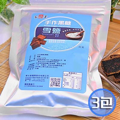 手作黑糖隨身包-雪鹽(120g±10%*3包/組)