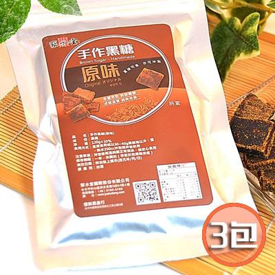 手作黑糖隨身包-原味(120g±10%*3包/組)