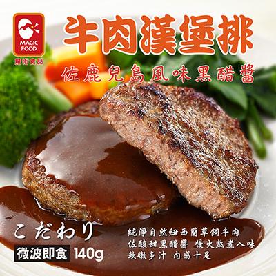 牛肉漢堡佐黑醋醬(140g±15g/包)