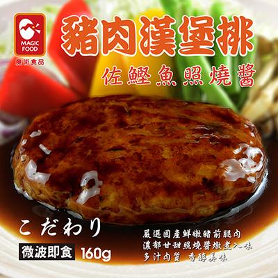 豬肉漢堡佐鰹魚照燒醬(160g±15g/包)