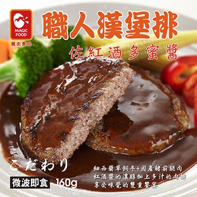牛豬漢堡排佐紅酒多蜜醬(160g±15g/包)