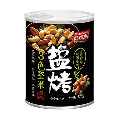 鹽烤3色堅果(170g/罐)