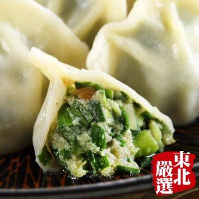 東北系列-手工捏花韭菜豬肉水餃(約50顆/包)