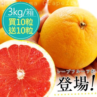 南非紅心葡萄柚買10送10(共20粒/箱)