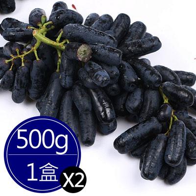 美國甜美藍寶石月亮葡萄(500g/含盒重)*2盒