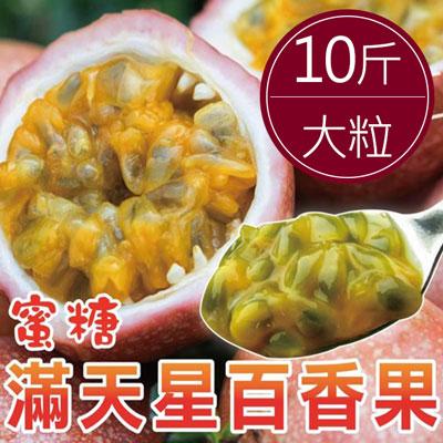 埔里蜜糖特大滿天星百香果(10斤/箱)