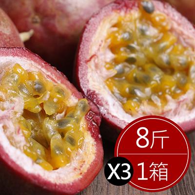 清爽鮮甜埔里百香果(8斤)*3箱