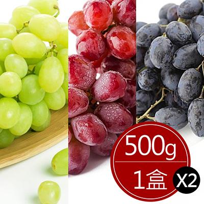 加州寶石麝香無籽葡萄(500g)*2盒