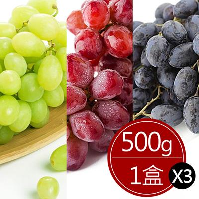 加州寶石麝香無籽葡萄(500g)*3盒
