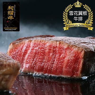 美國產日本種和牛PRIME雪花翼板牛排