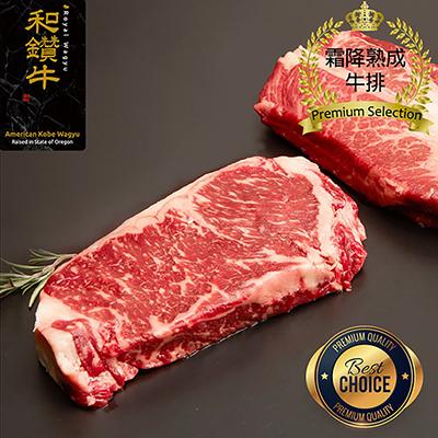 美國產日本種和牛PRIME霜降熟成牛排厚切