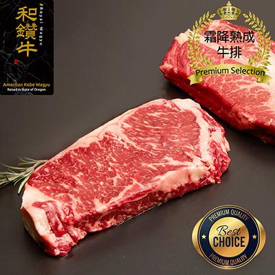 美國產日本種和牛PRIME霜降熟成牛排