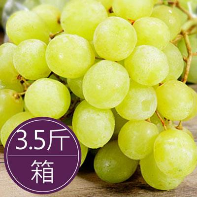 美國無籽綠葡萄(3.5斤)*1箱