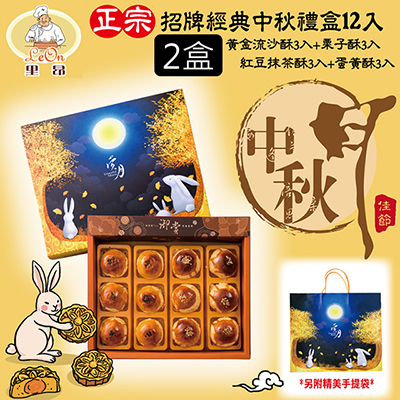 經典招牌綜合月餅禮盒 2盒