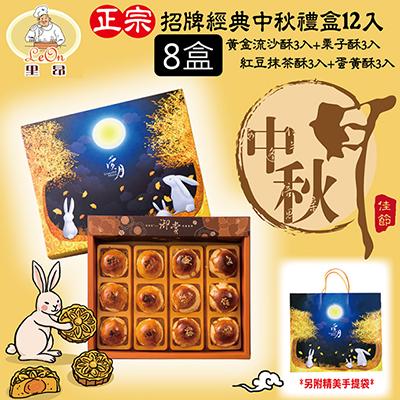 經典招牌綜合月餅禮盒 8盒