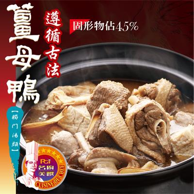 薑母鴨(1000g/盒)