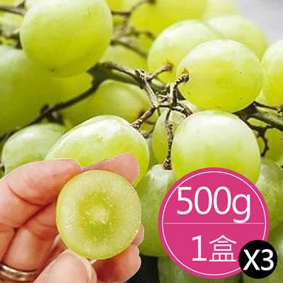 美國加州無籽棉花糖葡萄(500g)*3盒