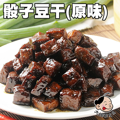 蔬果老滷-骰子豆干(原味)(300g±5%/包)