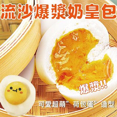 荷包蛋造型港式流沙奶皇包(620g±5%/包)