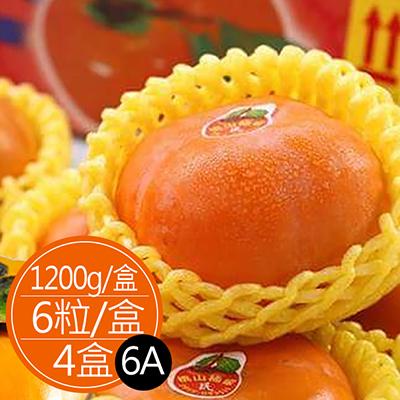 苗栗高山甜柿6A ( 6粒裝,共4盒)