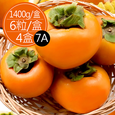 苗栗高山甜柿7A ( 6粒裝,共4盒)