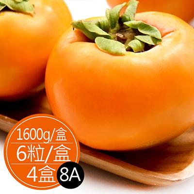 苗栗高山甜柿8A ( 6粒裝,共4盒)
