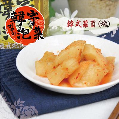 韓式蘿蔔(塊)(600g±10g/罐,共兩罐)
