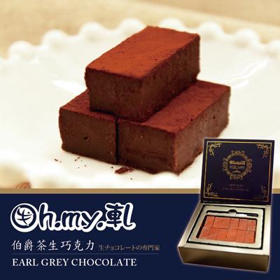 伯爵茶生巧克力(60±5g/盒,共兩盒)